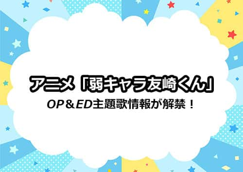 アニメ「弱キャラ友崎くん」のOP&ED楽曲情報の詳細が解禁!