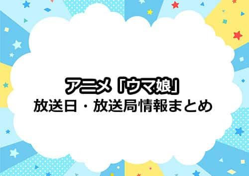 アニメ第2期「ウマ娘」の放送日・放送局情報まと