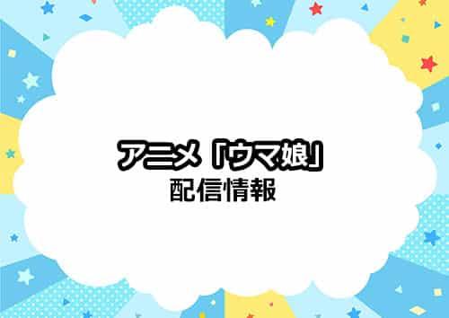 アニメ第2期「ウマ娘」の配信情報