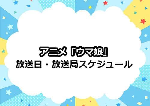 アニメ第2期「ウマ娘」の放送日・放送局スケジュール一覧