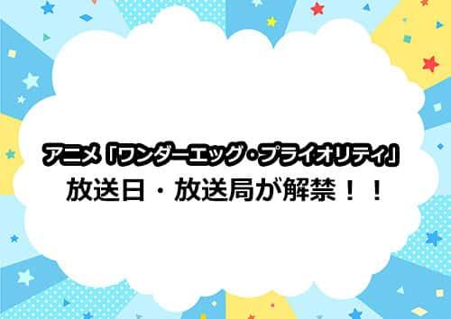 アニメ「ワンダーエッグ・プライオリティ」の放送日・放送局が解禁!