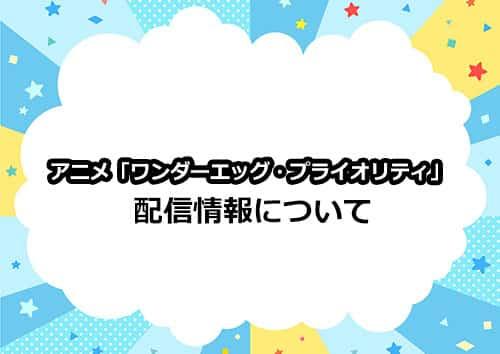 アニメ「ワンダーエッグ・プライオリティ」の配信情報