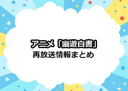 アニメ「幽☆遊☆白書」の再放送情報まとめ