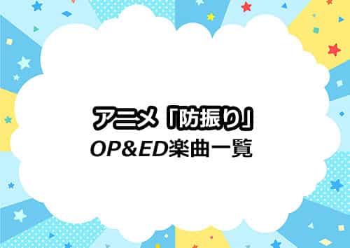 アニメ「防振り」のOP&ED楽曲情報一覧表