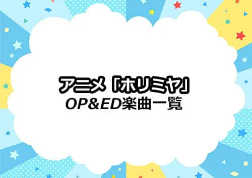 アニメ「ホリミヤ」のOP&ED楽曲情報一覧