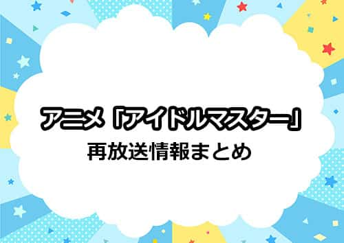 アニメ「アイドルマスター」の再放送情報まとめ