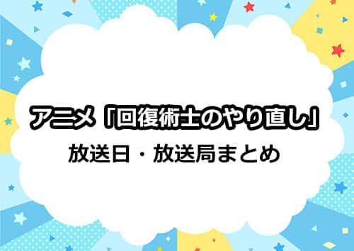 アニメ「回復術士のやり直し」の放送日・放送局まとめ