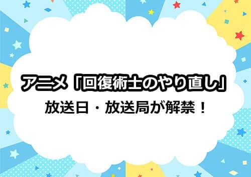 アニメ「回復術士のやり直し」の放送日・放送局が解禁!