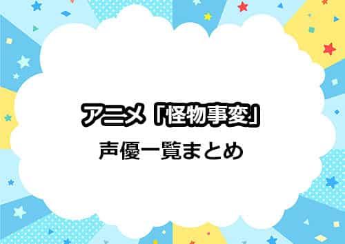 アニメ「怪物事変」の出演声優一覧表