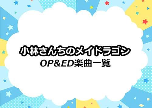 アニメ第1期「小林さんちのメイドラゴン」のOP&ED楽曲一覧