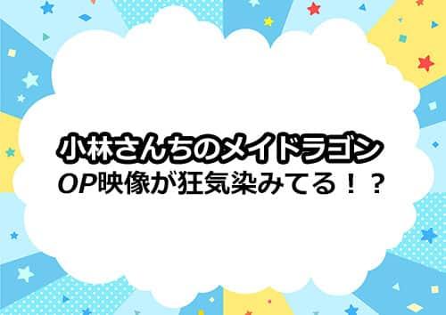 アニメ「小林さんちのメイドラゴン」のOP映像が狂気染みてる!?