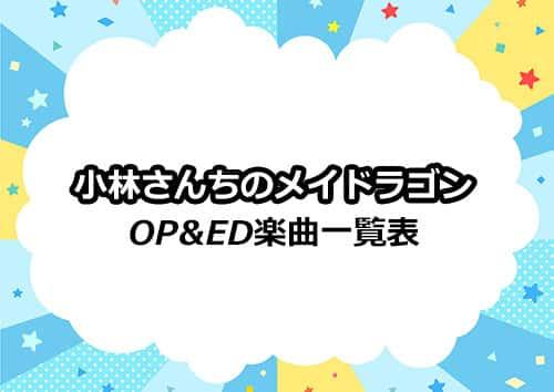 アニメ「小林さんちのメイドラゴン」OP&ED楽曲一覧表