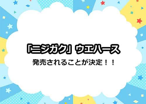 ラブライブ!虹ヶ咲学園ウエハースが発売決定!