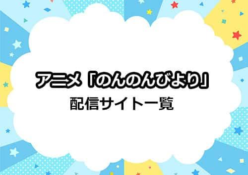 アニメ「のんのんびより」の配信サイト一覧