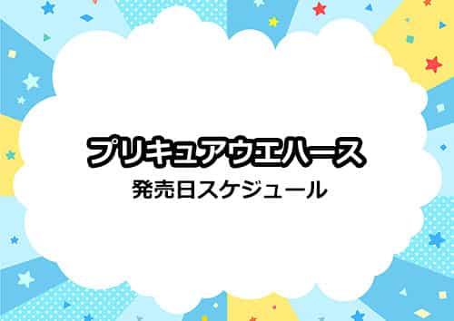 プリキュアウエハースの発売日