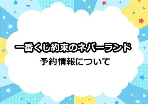 「約束のネバーランド一番くじ」の予約は可能!?