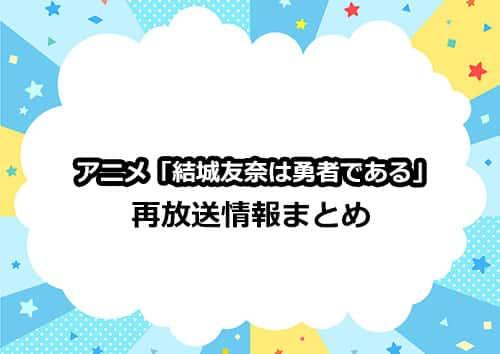 アニメ「結城友奈は勇者である」(ゆゆゆ)の再放送情報まとめ