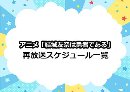 アニメ「結城友奈は勇者である」(ゆゆゆ)の再放送スケジュール一覧