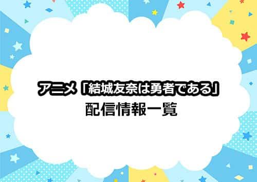 アニメ「結城友奈は勇者である」(ゆゆゆ)」の配信サイト一覧