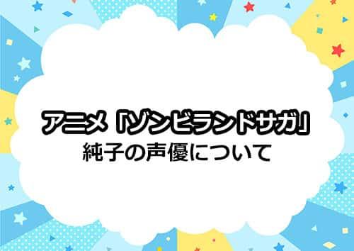 ゾンビランドサガの紺野純子役の声優について