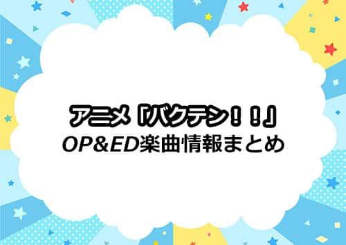 アニメ「バクテン」のOP&ED楽曲情報まとめ