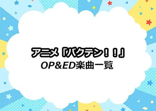 アニメ「バクテン!!」のOP&ED楽曲一覧