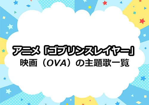 映画(OVA)「ゴブリンスレイヤー-GOBLIN'S CROWN-」の主題歌