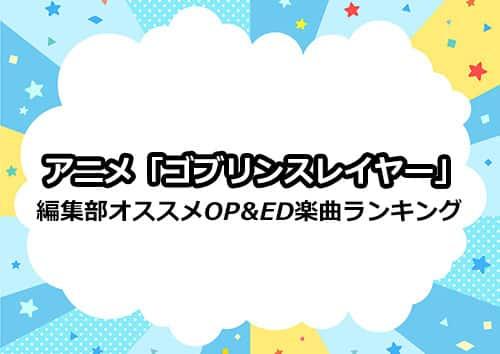 アニメ「ゴブリンスレイヤー」OP&EDオススメランキング