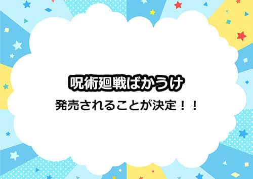 呪術廻戦ばかうけが発売決定!
