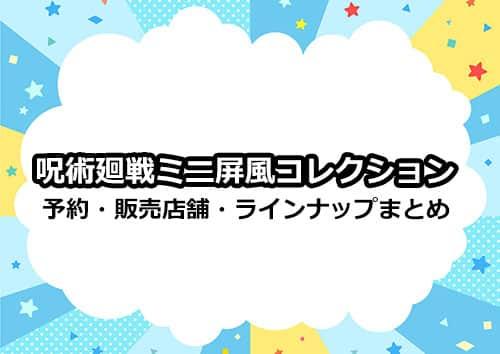 呪術廻戦ミニ屏風コレクションの予約・販売店舗・ラインナップ情報まとめ