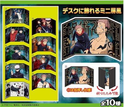 呪術廻戦ミニ屏風コレクションのラインナップ