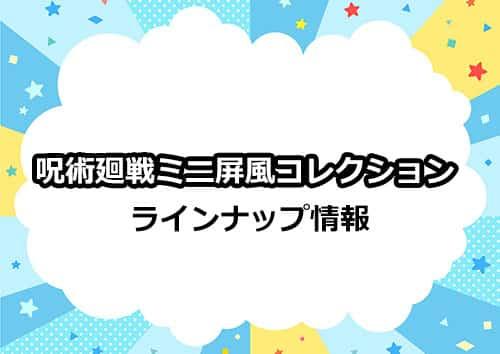 呪術廻戦ミニ屏風コレクションのラインナップ情報