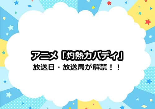 アニメ「灼熱カバディ」の放送日・放送局が解禁!
