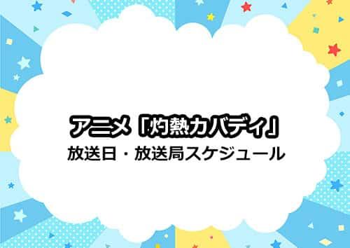 アニメ「灼熱カバディ」の放送日・放送局スケジュール一覧