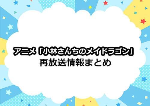 アニメ「小林さんちのメイドラゴン」の再放送情報まとめ
