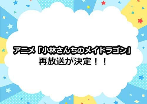 アニメ「小林さんちのメイドラゴン」の再放送が2021年に実施!