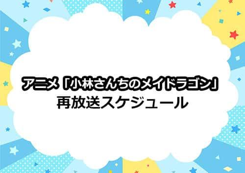 アニメ「小林さんちのメイドラゴン」の再放送スケジュール