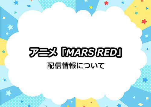 アニメ「MARS RED」(マーズ レッド)の配信情報