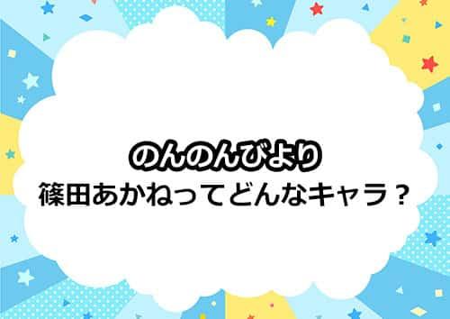 のんのんびよりの「篠田あかね」とは!?
