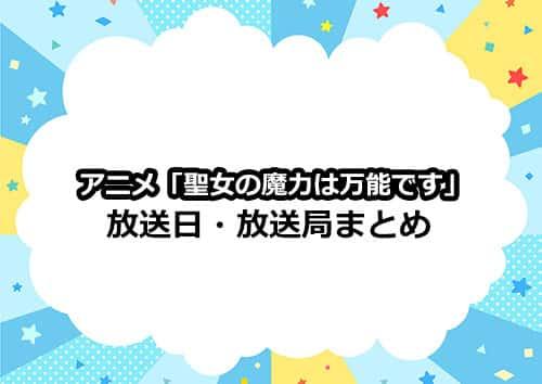 アニメ「聖女の魔力は万能です」の放送日・放送局まとめ