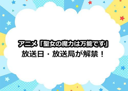 アニメ「聖女の魔力は万能です」の放送日・放送局が解禁!