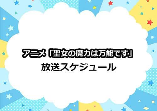 アニメ「聖女の魔力は万能です」の放送日・放送局スケジュール