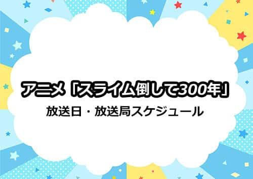 アニメ「スライム倒して300年」の放送日・放送局スケジュール