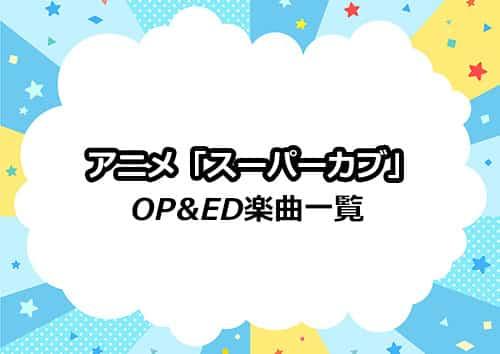 アニメ「スーパーカブ」のOP&ED楽曲一覧