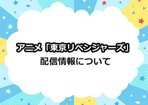 アニメ「東京リベンジャーズ」の配信情報に