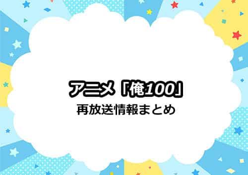 アニメ「100万の命の上に俺は立っている」(俺100)の再放送情報まとめ