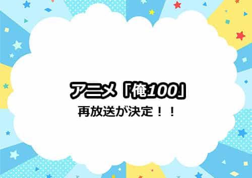 アニメ「100万の命の上に俺は立っている」(俺100)の再放送が決定!