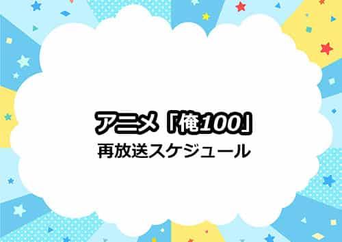アニメ「100万の命の上に俺は立っている」(俺100)の再放送スケジュール