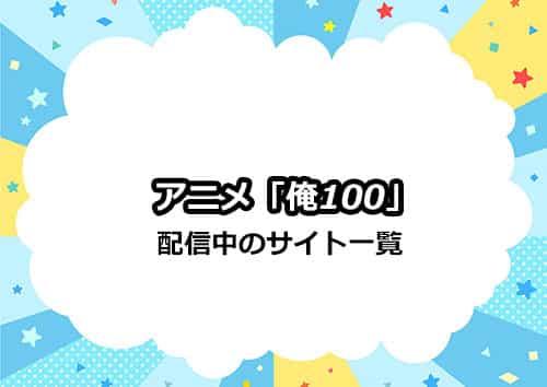 アニメ「100万の命の上に俺は立っている」(俺100)の配信サイト一覧