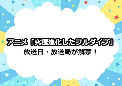 アニメ「究極進化したフルダイブ」の放送日・放送局が解禁!